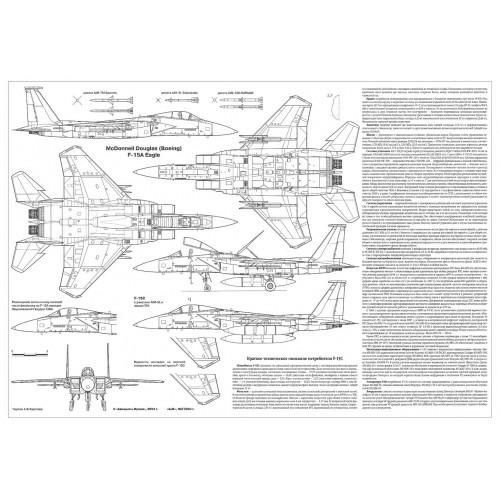 PLS-72105 1/72 McDonnell Douglas F-15 Eagle fighter Full Size Scale Plans (2xA2)